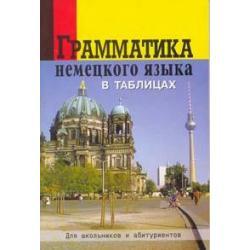 Грамматика немецкого языка в таблицах для школы и абитуриентов