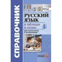 Справочник для школьников и выпускников. Русский язык в таблицах и схемах
