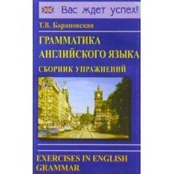 Грамматика английского языка. Сборник упражнений Учебное пособие