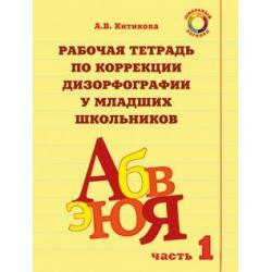 Комплект рабочих тетрадей по коррекции дизорфографии у младших школьников (количество томов 3)