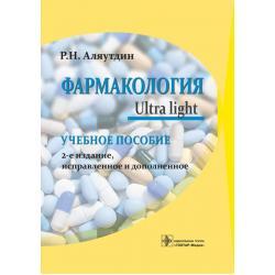 Фармакология. Ultra light