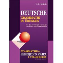 Грамматика немецкого языка в упражнениях. По новым правилам орфографии и пунктуации немецкого языка