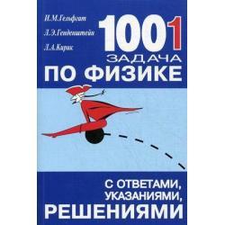 1001 задача по физике