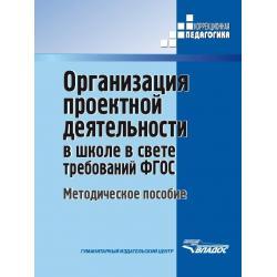 Организация проектной деятельности в школе в свете требований ФГОС. Методическое пособие