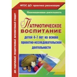 Патриотическое воспитание детей 4-7 лет на основе проектно-исследовательской деятельности. ФГОС ДО