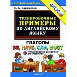 Тренировочные примеры по английскому языку. Глаголы Be, Have, Can, Must + грамматический справочник для родителей. ФГОС