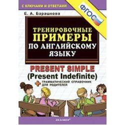 Тренировочные примеры по английскому языку. Present Simple (Present Indefinite) + грамматический справочник для родителей. ФГОС