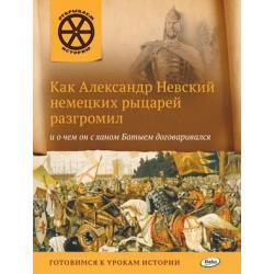 Как Александр Невский немецких рыцарей разгромил и о чем он с ханом Батыем договаривался. Готовимся к урокам истории