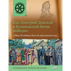 Как Дмитрий Донской в Куликовской битве победил, а Иван III избавил Русь от монгольского ига. Готовимся к урокам истории