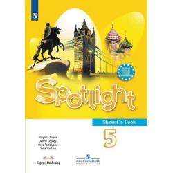 Английский язык. Spotlight. Английский в фокусе. 5 класс. Учебник (новая обложка)