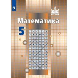 Математика. 5 класс. Учебник (новая обложка)