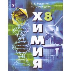 Химия. Неорганическая химия. 8 класс. Учебник