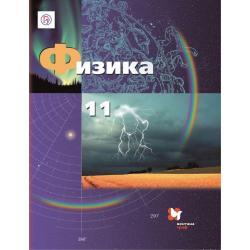 Физика. 11 класс. Учебник. Базовый и углубленный уровни. ФГОС