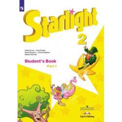 Английский язык. Звездный английский. Starlight. 2 класс. Учебник. В 2 частях. Часть 1