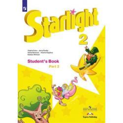 Английский язык. Звездный английский. Starlight. 2 класс. Учебник. В 2 частях. Часть 2