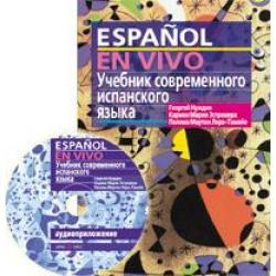 Учебник современного испанского языка (комплект с MP3-диском и с ключами) (+ CD-ROM)