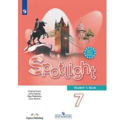 Английский язык. Английский в фокусе. Spotlight. 7 класс. Учебник (новая обложка)