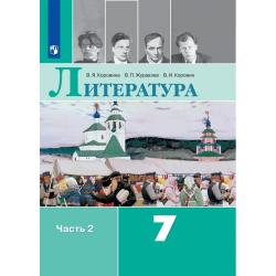 Литература. 7 класс. Учебник. В 2-х частях. Часть 2 (новая обложка)