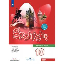 Английский язык. Английский в фокусе. Spotlight. 10 класс. Учебник. Базовый уровень