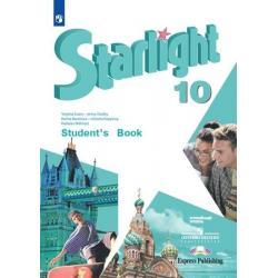 Английский язык. Starlight. 10 класс. Учебник. Углубленный уровень