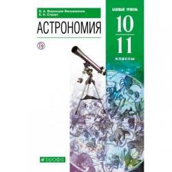 Астрономия. 10-11 классы. Базовый уровень. ФГОС