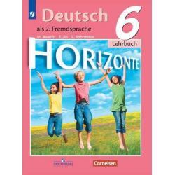 Немецкий язык. Второй иностранный язык. Учебник. 6 класс