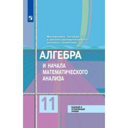 Алгебра и начала математического анализа. 11 класс. Учебник. Базовый и углубленный уровни (новая обложка)