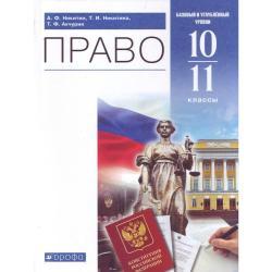 Право. 10-11 классы. Базовый и углубленный уровни. Учебник