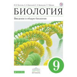 Биология. Введение в общую биологию. 9 класс. Учебник. Вертикаль. ФГОС