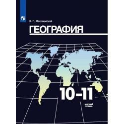 География. 10-11 класс. Учебник. Базовый уровень